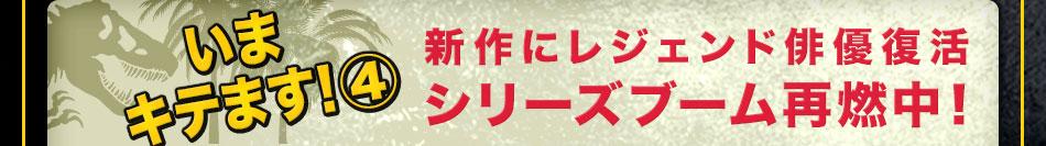 [いまキテます!4]新作にレジェンド俳優復活 シリーズブーム再燃中!