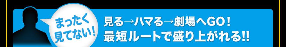 [まったく見てない]⇒見る→ハマる→劇場へGO! 最短ルートで盛り上がれる!!