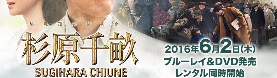 「杉原千畝 スギハラチウネ」2016年6月2日(木)ブルーレイ&DVD発売レンタル同時開始