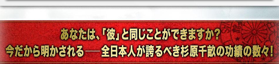 あなたは、「彼」と同じことができますか?今だから明かされる──全日本人が誇るべき杉原千畝の功績の数々!