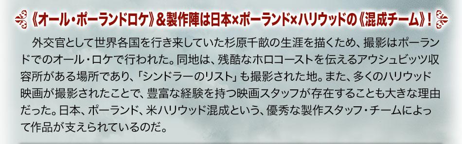 《オール・ポーランドロケ》&製作陣は日本×ポーランド×ハリウッドの《混成チーム》!