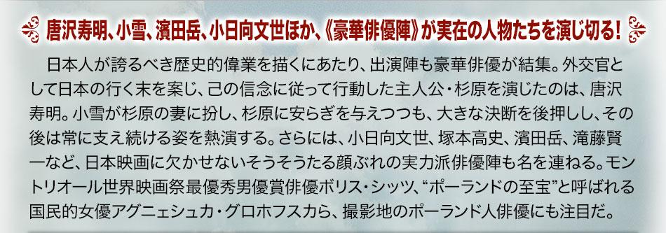 唐沢寿明、小雪、濱田岳、小日向文世ほか、《豪華俳優陣》が実在の人物たちを演じ切る!