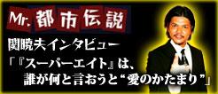 "Mr 都市伝説 関暁夫インタビュー「『スーパーエイト』は、誰が何と言おうと""愛のかたまり"