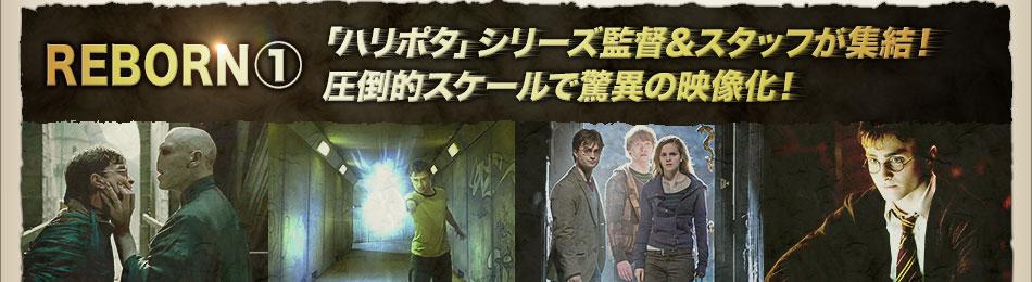 「ハリポタ」シリーズ監督&スタッフが集結! 圧倒的スケールで驚異の映像化!