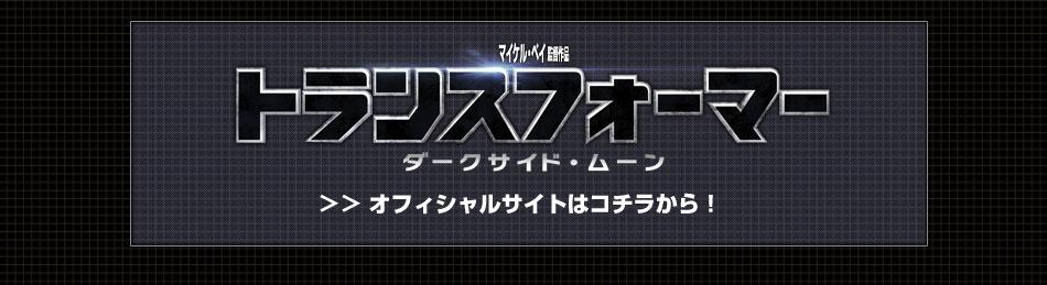 トランスフォーマー ダークサイドムーン オフィシャルサイトはコチラから!