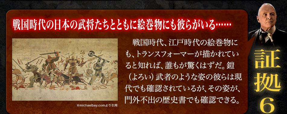 【証拠6】戦国時代の日本の武将たちとともに絵巻物にも彼らがいる……
