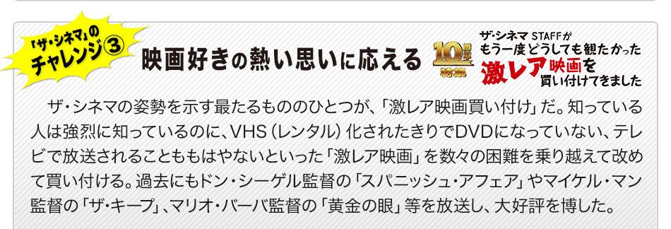 [「ザ・シネマ」のチャレンジ③]映画好きの熱い思いに応える「激レア映画買い付け」!