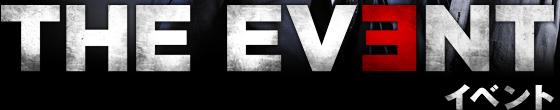 THE EVENT イベント