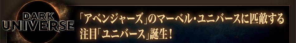 「アベンジャーズ」のマーベル・ユニバースに匹敵する注目「ユニバース」誕生!