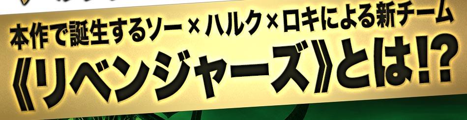 """本作で誕生するソー×ハルク×ロキによる新チーム《リベンジャーズ》とは!?""""アベンジャーズ新章""""の幕開けだ!"""