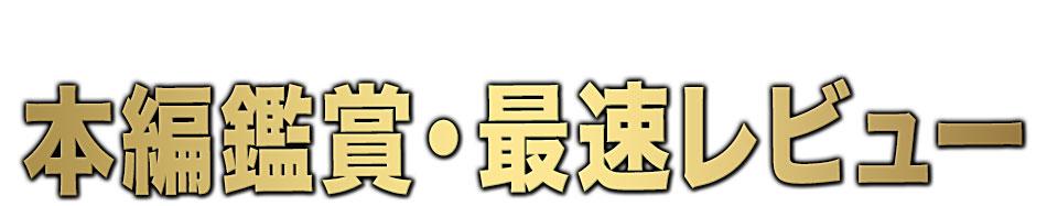 本編鑑賞・最速レビュー
