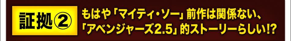 [証拠2]もはや「マイティ・ソー」前作は関係ない、「アベンジャーズ2.5」的ストーリーらしい!?