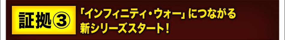 [証拠3]「インフィニティ・ウォー」につながる新シリーズスタート!