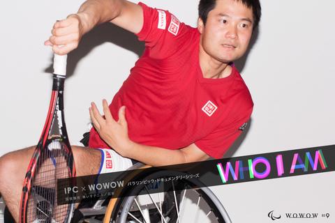IPC & WOWOW パラリンピック・ドキュメンタリーシリーズ WHO I AM 国枝慎吾(日本/車いすテニス)