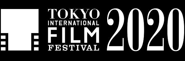 第33回東京国際映画祭(2020年)