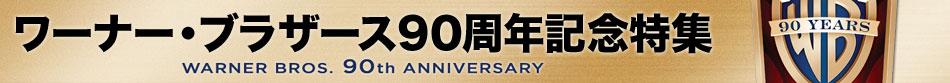 ワーナー・ブラザース90周年記念特集