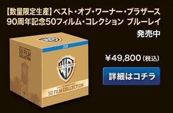 【数量限定生産】ベスト・オブ・ワーナー・ブラザース 90周年記念50フィルム・コレクション ブルーレイ