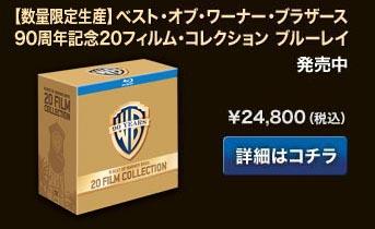 【数量限定生産】ベスト・オブ・ワーナー・ブラザース 90周年記念20フィルム・コレクション ブルーレイ