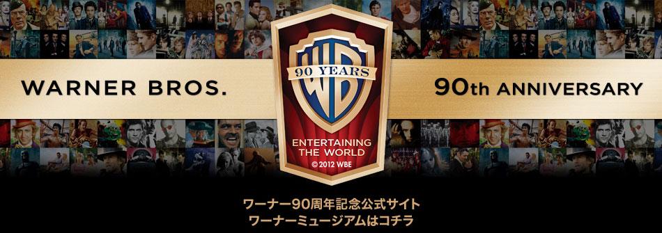 ワーナー90周年記念公式サイト ワーナーミュージアムはコチラ