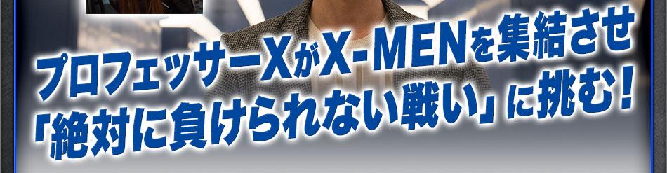 プロフェッサーXがX-MENを集結させ「絶対に負けられない戦い」に挑む!