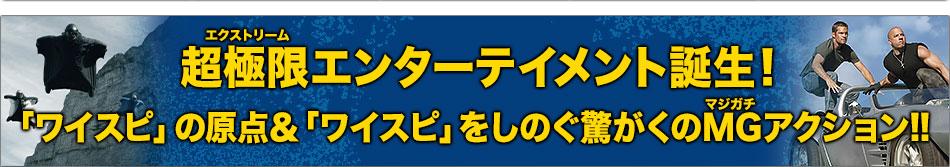 超極限(エクストリーム)エンターテイメント誕生!「ワイスピ」の原点&「ワイスピ」をしのぐ驚がくのMG(マジガチ)アクション!!