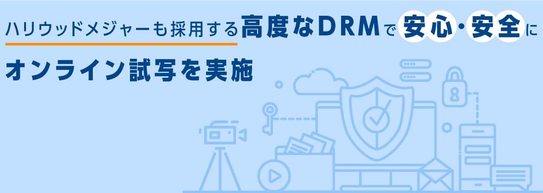 ハリウッドメジャーも採用する高度なDRMで安心・安全にオンライン試写を実施